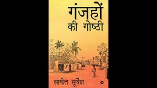 Ganjhon ki Goshthi by Saket Suryesh