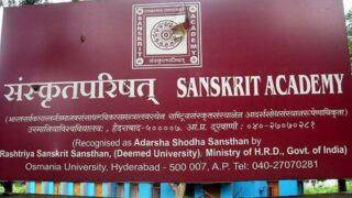 Travel Grants For Seminar On Publications of Sanskrit Academy, Hyderabad