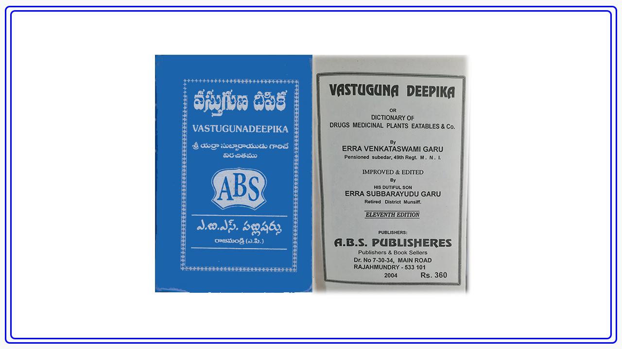 CIS Invites Proposals for Translation of 'Vastugunadipika'